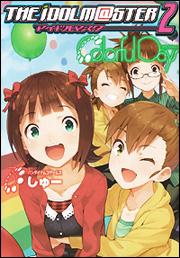 アイドルマスター2 Colorful Days3