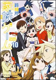 電撃4コマ コレクション 家族ゲーム(10)