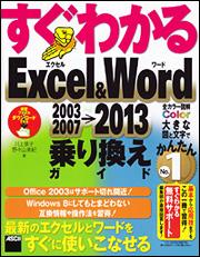 すぐわかる Excel&Word 2003/2007→2013乗り換えガイド