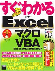 すぐわかる Excel マクロ&VBA Excel 2013/2010/2007