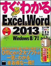 すぐわかるExcel&Word 2013 Windows 8/7対応