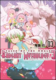テイルズ オブ ザ ワールド レディアント マイソロジー3 03