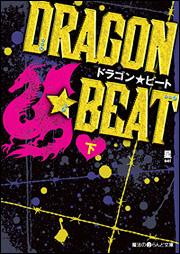 DRAGON☆BEAT[下]