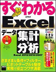 すぐわかる Excel データ集計&分析 Excel 2013/2010/2007