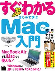 すぐわかる はじめて学ぶ Mac入門 OS X 10.9 Mavericks対応 MacBook AirでもiMacでも使える!