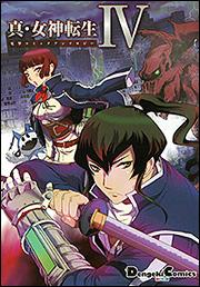 真・女神転生IV 電撃コミックアンソロジー