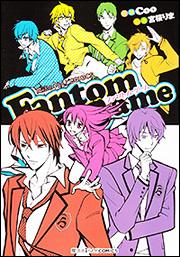 魔法のiらんどCOMICS Fantom Game