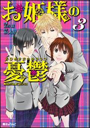 魔法のiらんどコミックス お姫様の憂鬱(3)