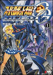 スーパーロボット大戦OG 告死鳥戦記(1)
