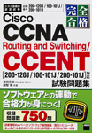 完全合格 Cisco CCNA Routing and Switching/CCENT試験 問題集 200‐120J/100‐101J/200‐101J対応
