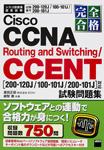 完全合格 Cisco CCNA Routing and Switching/CCENT試験 問題集 200‐120J/100‐101J/200‐101J対応