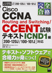 完全合格 Cisco CCNA Routing and Switching/CCENT試験 テキスト ICND1編 200‐120J/100‐101J対応