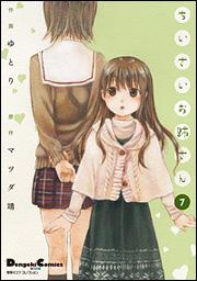 電撃4コマ コレクション ちいさいお姉さん(7)