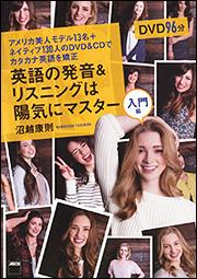 アメリカ美人モデル13名+ネイティブ130人のDVD&CDでカタカナ英語を矯正 英語の発音&リスニングは陽気にマスター!<入門編>