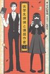 女学生探偵と偏屈作家 ‐古書屋敷殺人事件前夜‐