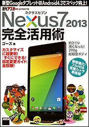 ネクサスセブン Nexus7 2013 完全活用術 新型GoogleタブレットはAndroid 4.3でスペック向上!
