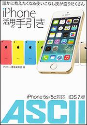 iPhone 活用の手引き iPhone 5s/5c 対応 iOS 7版