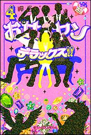 お女ヤンデラックス!!4 イケメン☆ヤンキー☆パラダイス