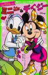 ディズニー ベストフレンドストーリー ミニー&デイジー