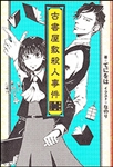 古書屋敷殺人事件 ‐女学生探偵シリーズ‐