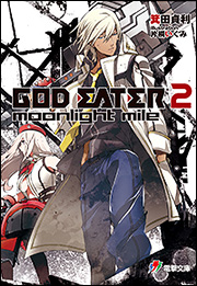 GOD EATER 2 moonlight mile
