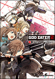 GOD EATER 2 電撃コミックアンソロジー