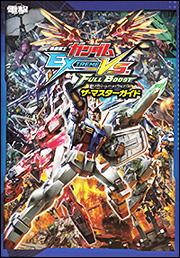 機動戦士ガンダム EXTREME VS. FULL BOOST ザ・マスターガイド