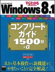 すぐわかるSUPER Windows 8.1 コンプリートガイド 1500技+α
