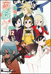 電撃4コマ コレクション 家族ゲーム(12)
