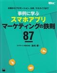 企画からプロモーション、分析、マネタイズまで 事例に学ぶスマホアプリマーケティングの鉄則87