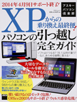 アスキーパソコン倶楽部 XPからの乗り換え最終便!パソコンの引っ越し完全ガイド ウィンドウズ8.1対応/98からの乗り換えにも!