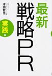 最新 戦略PR 実践編