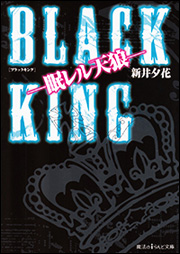BLACK KING ‐眠レル天狼‐
