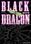 BLACK DRAGON ‐甦ル王竜‐