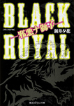 BLACK ROYAL ‐邪悪ナ獅子‐