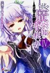 祓魔学園の背教者IV ‐紫色の黙示録‐