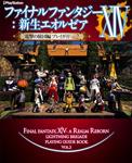 ファイナルファンタジーXIV: 新生エオルゼア 電撃の旅団編 プレイガイド Vol.2