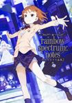 灰村キヨタカ画集2 rainbow spectrum:notes