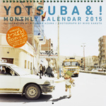 「よつばと!」2015カレンダー