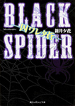 BLACK SPIDER ‐囚ワレタ蒼‐