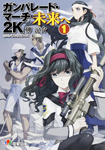 ガンパレード・マーチ 2K 未来へ(1)