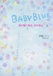 BABY BLUE 君の瞳に映る、涙の色は[上]