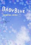 BABY BLUE 君の瞳に映る、涙の色は[下]