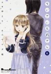 電撃4コマ コレクション ちいさいお姉さん(11)