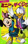 ディズニー ベストフレンドストーリー ミニー&デイジー(2)