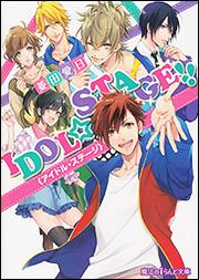 IDOL☆STAGE!!《アイドル・ステージ》