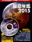 皆既月食と楽しみな天文現象 ASTROGUIDE 星空年鑑 2015 DVDでプラネタリウムを見る