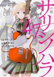 サリシノハラ/47 小説