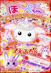 キャラぱふぇフロクBOOKシリーズ ほっぺちゃん5周年アニバーサリーファンブック