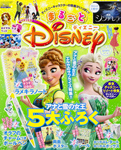 キャラぱふぇ 2015年 6月号増刊 まるごとディズニー